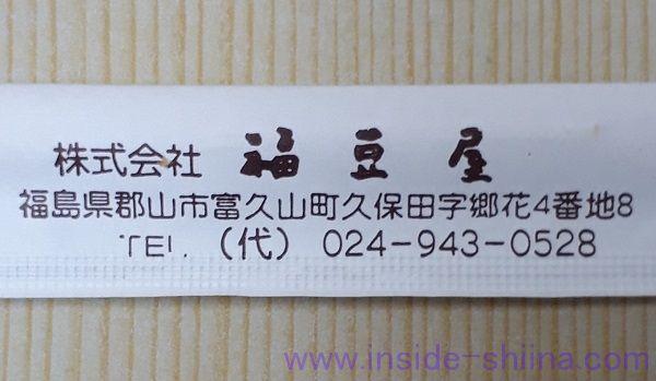 福豆屋 海苔のりべん 販売元