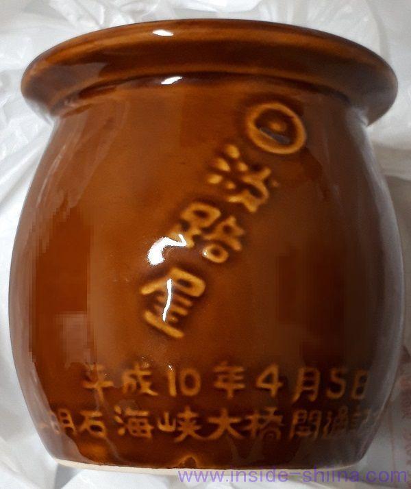 淡路屋 ひっぱりだこ飯 陶器2