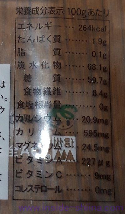 みなみ信州 干し柿 市田柿 栄養成分表示