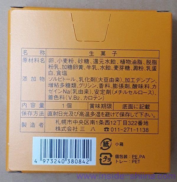 菓か舎 札幌タイムズスクエア プレーン 原材料