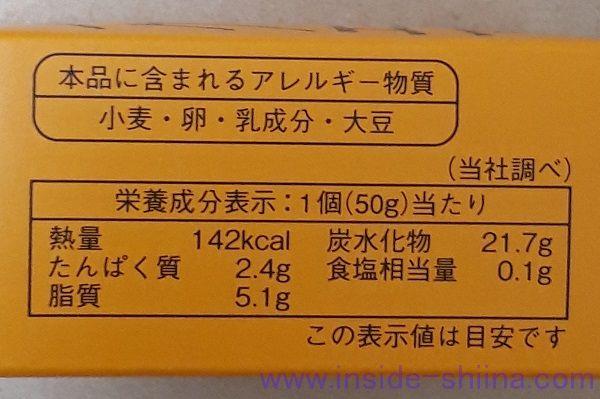 菓か舎 札幌タイムズスクエア プレーン 栄養成分表示