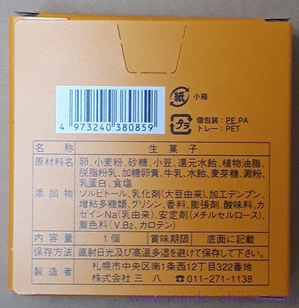 菓か舎 札幌タイムズスクエア アズキ 原材料