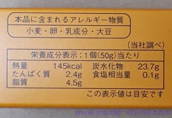 菓か舎 札幌タイムズスクエア アズキ 栄養成分表示