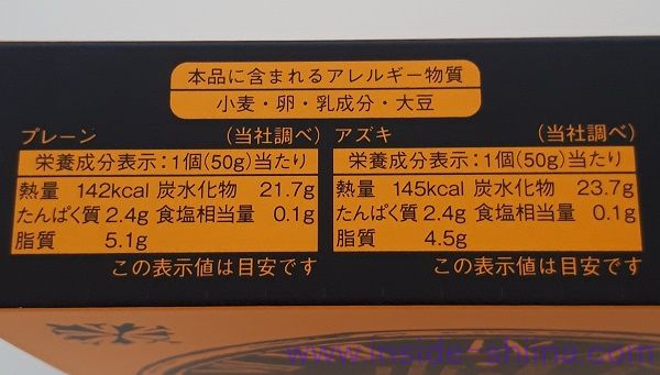 菓か舎 札幌タイムズスクエア 栄養成分表示纏め