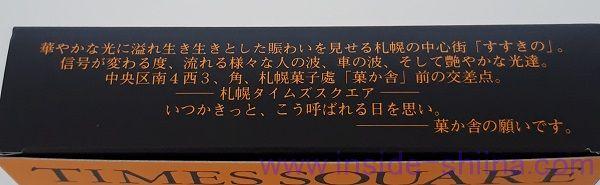 菓か舎 札幌タイムズスクエアとは