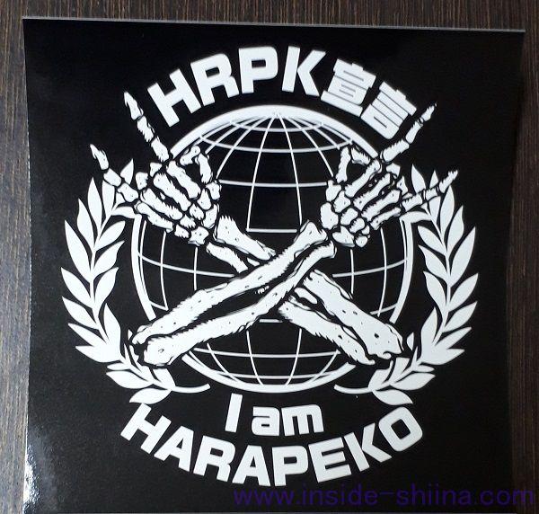 HRPK宣言
