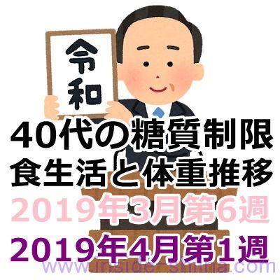 40代の糖質制限2019年4月第1週