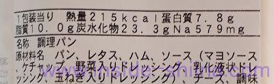 ファミマ シャキシャキレタス 栄養成分表示
