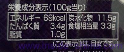 ピックルス 職人キムチ 栄養成分表示