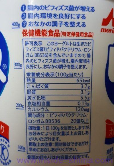 ビヒダス プレーンヨーグルト 栄養成分表示