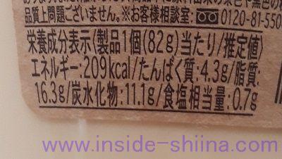 SMOKY CHEESE CAKE 燻製風味 栄養成分表示