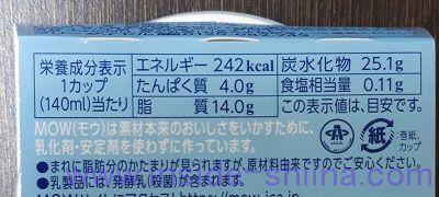 MOW リッチヨーグルト味 栄養成分表示