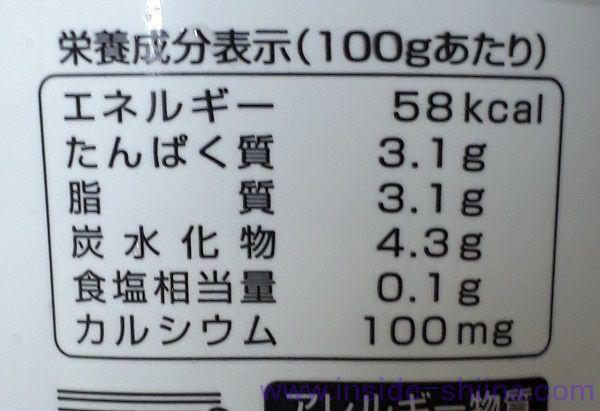 ライフ 信州あづみ野とろ~りなめらか生乳100%ヨーグルト 栄養成分表示