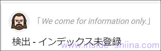 Google Search Console スターウォーズモードアイコン2