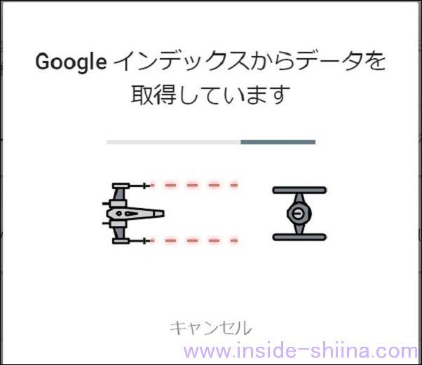 Google Search Console スターウォーズモードURL検査
