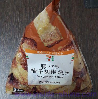 スーパー糖質制限と豚バラ柚子胡椒焼き