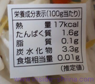 もやし炒めミックス(にら入り)栄養成分表示