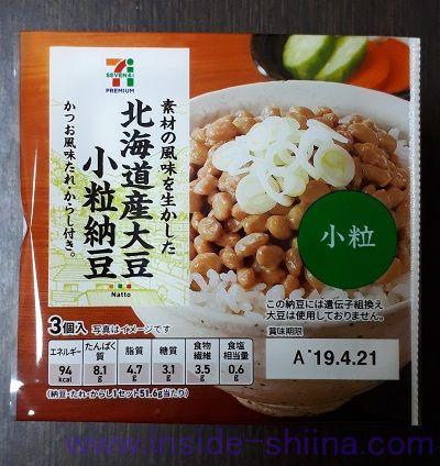 北海道産大豆小粒納豆