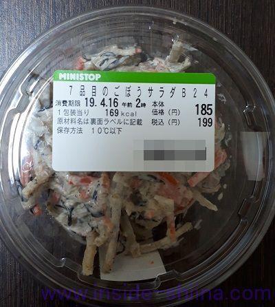 7品目のゴボウサラダ