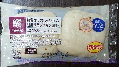 糖質オフのしっとりパン胡麻サラダチキン2個入