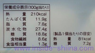糖質オフのしっとりパン胡麻サラダチキン2個入栄養成分表示