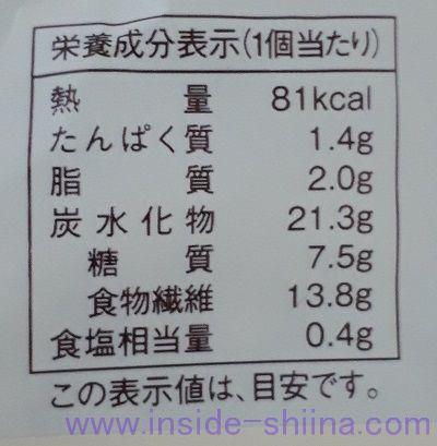 大麦の蒸しパン黒ごま2個入栄養成分表示