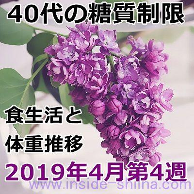 40代の糖質制限2019年4月第4週