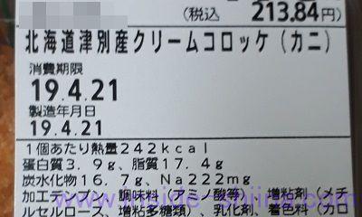 北海道津別産クリームコロッケ(カニ)栄養成分表示