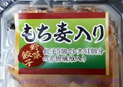 もち麦入り野菜餃子(焼)4個パッケージ