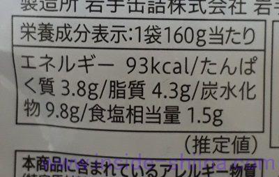 クラムチャウダー(セブン)栄養成分表示