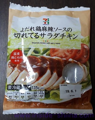 よだれ鶏麻辣ソースの切れてるサラダチキン(セブン)