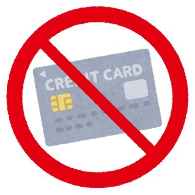 クレジットカードNG
