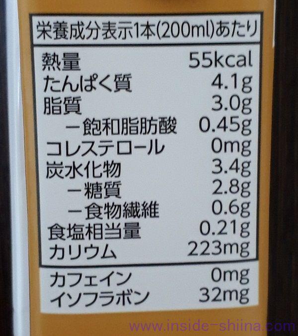 キッコーマンの麦芽コーヒーカロリーオフ栄養成分表示