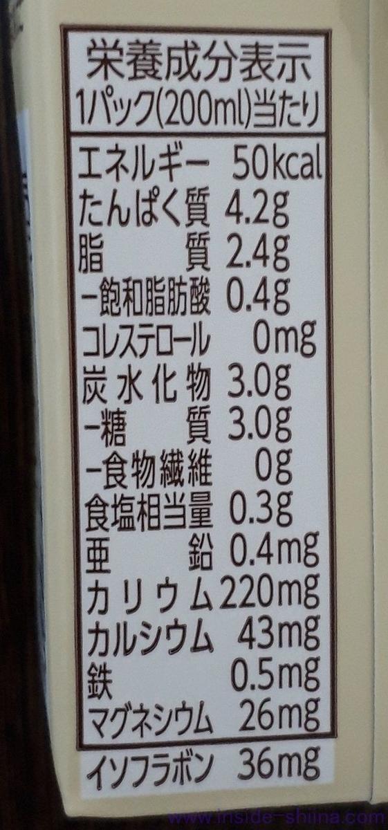 マルサンアイの麦芽コーヒーカロリーオフ栄養成分表示