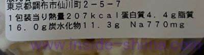ブロッコリーとハムのマカロニサラダ(ミニストップ)栄養成分表示