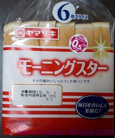 モーニングスターー6枚スライス(ヤマザキ)