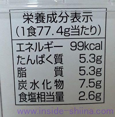 ごま味噌とん汁栄養成分表示
