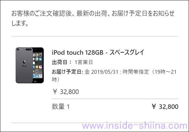 iPod Touch 7 スペースグレイ