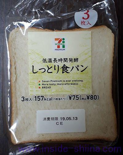 しっとり食パン(セブン)