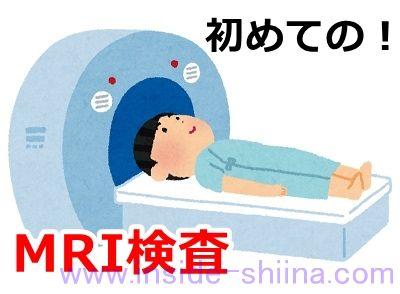 MRI検査体験記(腰の場合)