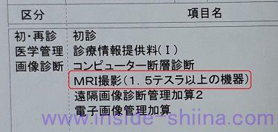 1.5テスラMRI検査