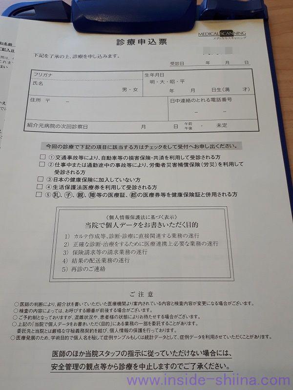 MRI検査の診療申込票
