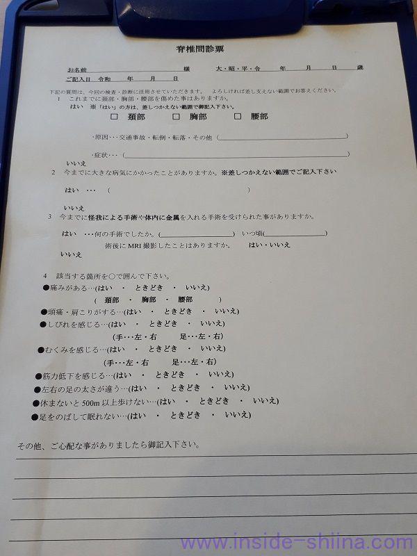 MRI検査の脊椎問診票