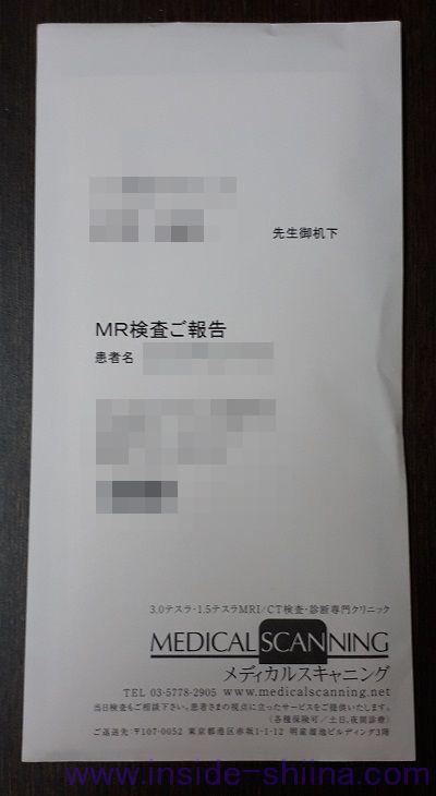 MRI検査結果レポート
