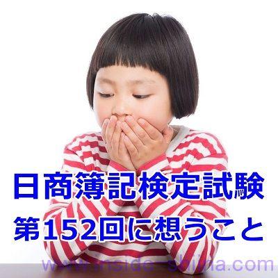日商簿記検定試験第152回について