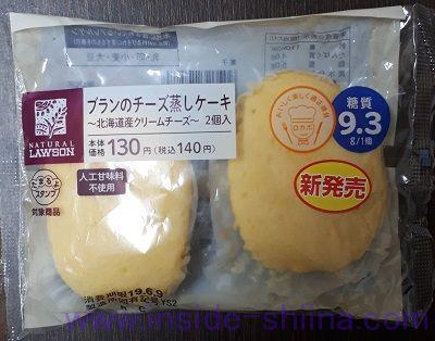 ブランのチーズ蒸しケーキ~北海道産クリームチーズ~2個入