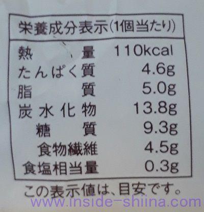 ブランのチーズ蒸しケーキ~北海道産クリームチーズ~2個入栄養成分表示