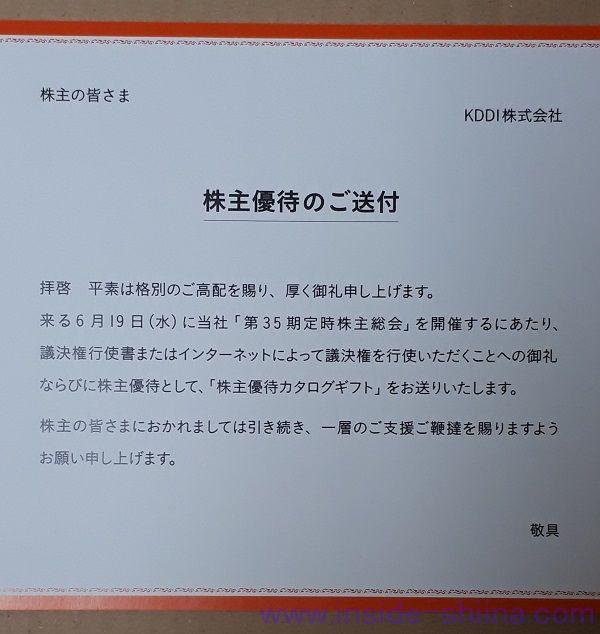 KDDI(9433)株主優待カタログギフトお礼状