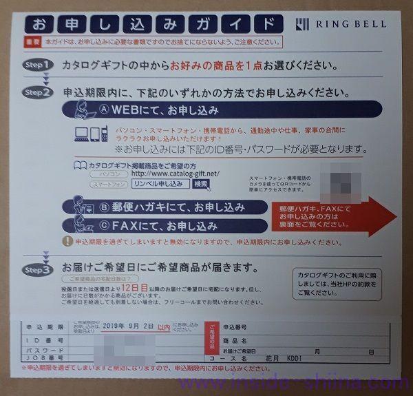 2019年KDDI(9433)株主優待カタログギフトはリンベル