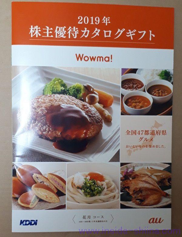 2019年KDDI(9433)株主優待カタログギフトのカタログ